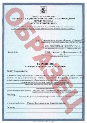 Получение разрешения на ввод в эксплуатацию индивидуального жилого дома