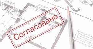 Узаконить или оформить перепланировку в Москве
